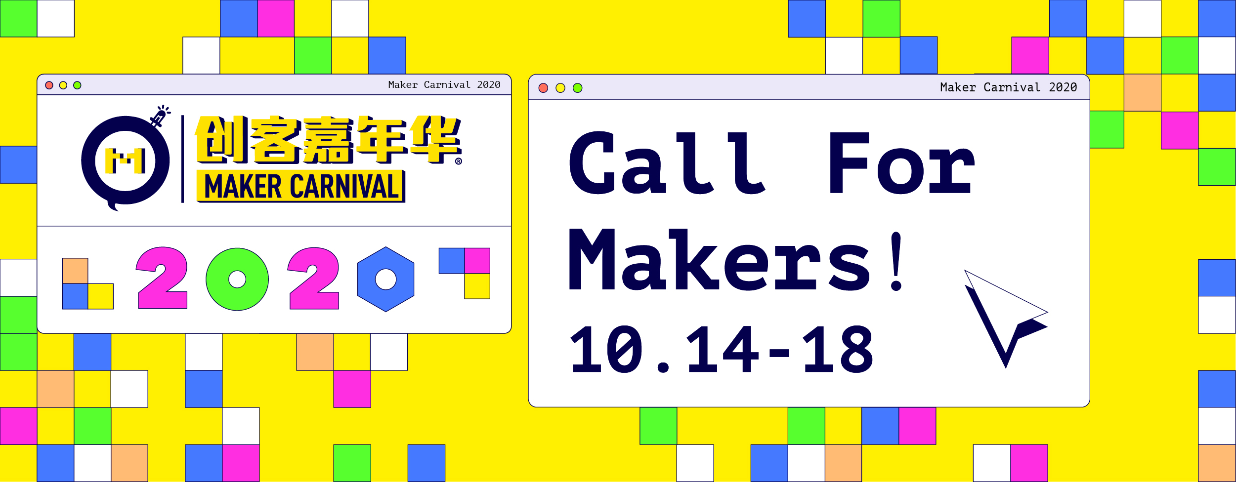 2020 Maker Carnival Call for Makers