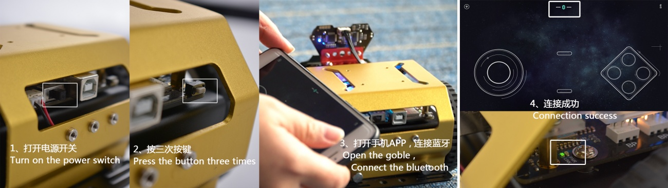 Use Process of Bluetooth Remote Control Goble